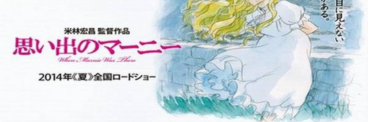 Studio Ghibli 2014:When MARNIE par Debris2008, Licence CC : BY-NC-SA. Source [Flickr]